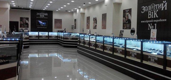 ЗОЛОТИЙ ВІК - Интернет-магазин на Pokupon.ua 8c01782ffda13