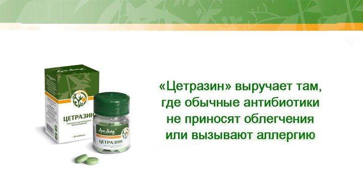 Tsetrazin-art-natural-1