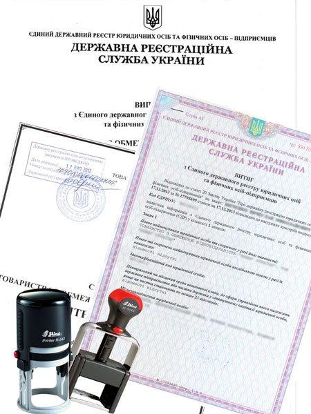Registratsiya-ooo_(1)