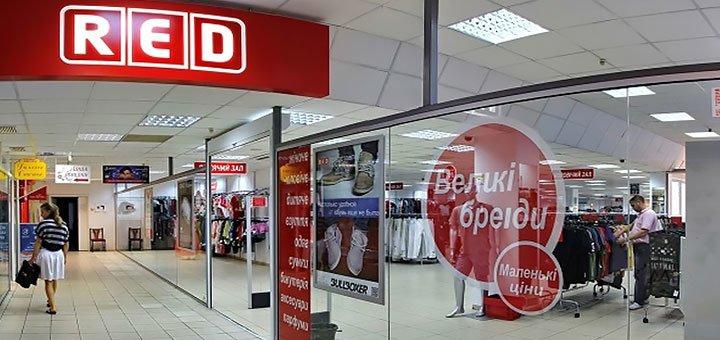 1455edeb6c9e RED - Сеть магазинов одежды на Pokupon.ua