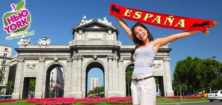 Полный курс испанского языка для начинающих в «New York Language School»!