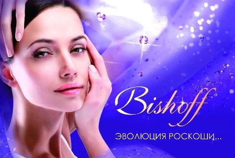 Линия натуральных косметических средств по уходу за кожей лица и тела ТМ Bishoff со скидкой 50% + дисконтная карта в подарок!