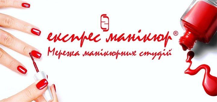 Быстро и удобно! Парафинотерапия, маникюр и SPA-процедуры от маникюрной студии «Экспресс маникюр»!