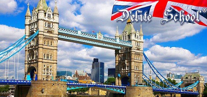 1, 2, 3 месяца изучения английского языка в представительстве американской компании «D'elite School» со скидкой до 91%!