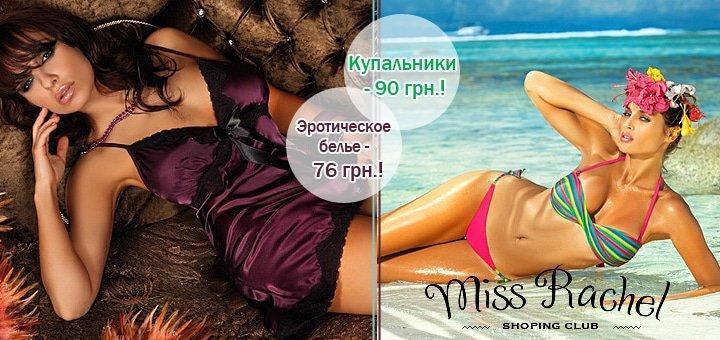 miss-eroticheskiy-kupalnik