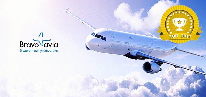 Путешествуем с удовольствием! Авиабилеты в любую точку мира со скидкой до 630 грн с  Bravoavia!