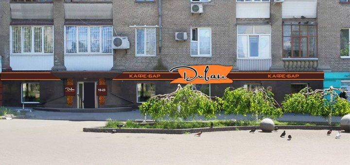 Скидка 50% на все меню кухни в кафе-баре «Диван»