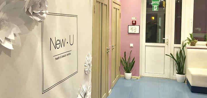 Скидка 5% на любую услугу в центре красоты и здоровья «New • U»