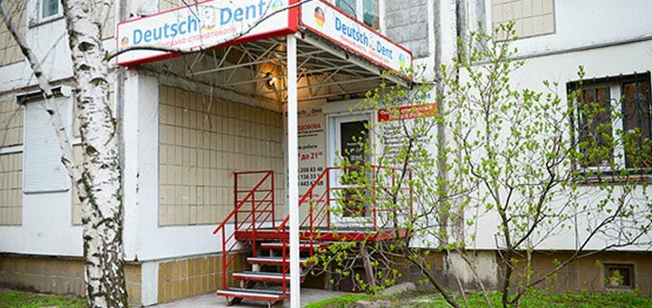 Сертификат на услуги в стоматологической клинике «Deutsch Dent»