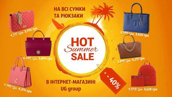 Скидка 40% на сумки и рюкзаки от «UG-group»