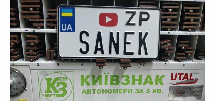 Скидка до 30% на любой автономер от «Киевзнак»
