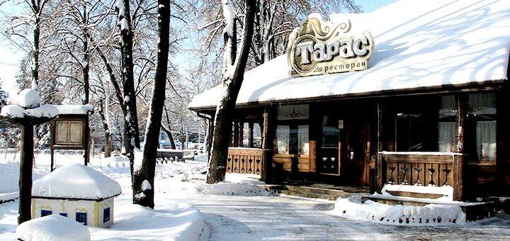 Сертификат на 5000 грн на банкет в ресторане украинской кухни «Тарас»