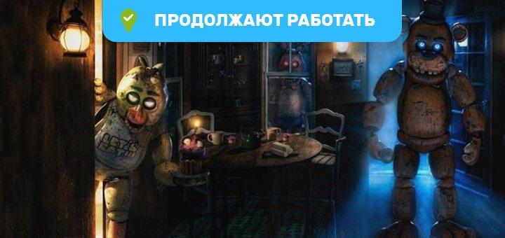 Посещение квест-комнаты «Пять ночей у Фредди» от сети «quest.od.ua»